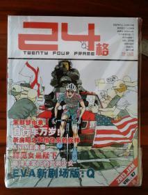 24格杂志 2013年1月总第87期