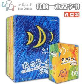 我的第一本汉字书 第1辑 全4册 小象汉字启蒙早教图画书(特惠价格,仅此数本,售完即止)