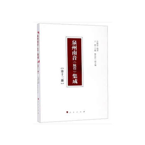 泉州南音(絃管)集成 第十三册