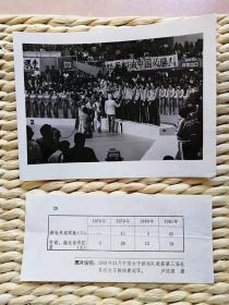 【珍罕 1981年11月,中国女子排球队荣获第三届世界杯女子排球赛冠军】照片