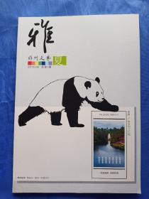 雅州文艺(2018年总第1期)创刊号