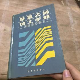 聚氯乙烯加工手册