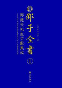 邵子全书邵尧夫先生文献集成 全十六册