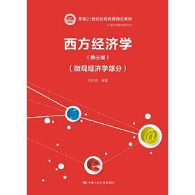 西方经济学(第三版)(微观经济学部分)(新编21世纪远程教育精品教材·经济与管理系列)