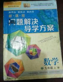 新课程问题解决导学方案 九年级数学 上册