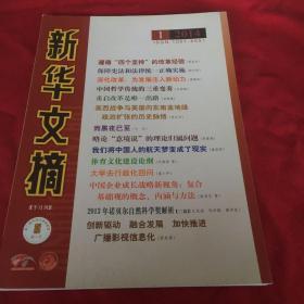 新华文摘2014年第1期