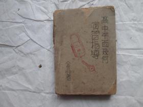 中华民国37年大同出版社《高中平面几何演习指导》