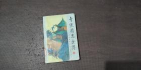 奇侠精忠全传3