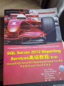 SQL Server数据库经典译丛:SQL Server 2012 Reporting Services高级教程(第2版)
