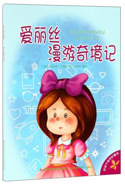 D-好孩子喜欢的童话--爱丽丝漫游奇境记(四色注音版)