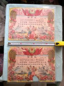 1957年广州结婚证一对