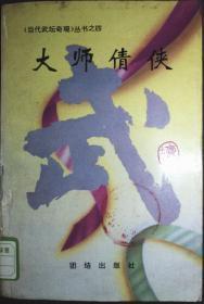 大师倩侠(当代武术奇观之四)