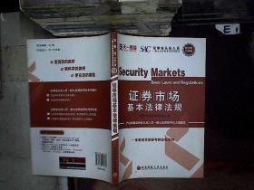 《证券市场基本法律法规》....