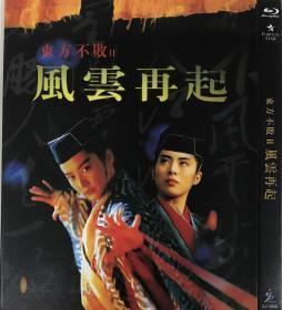 东方不败2:风云再起(导演: 李惠民 / 程小东)