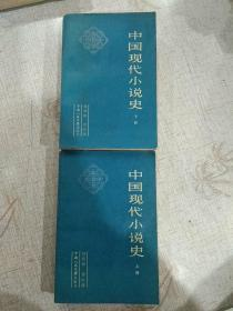 中国现代小说史  上下册 全