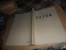 中医学基础 (供中医士专业用) 16开  老版中医教材