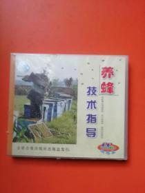 《金盾出版社正版光盘——养蜂技巧指导》