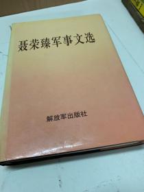 聂荣臻军事文选