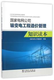 国家电网公司输变电工程造价管理.知识读本