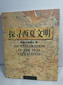探寻西夏文明