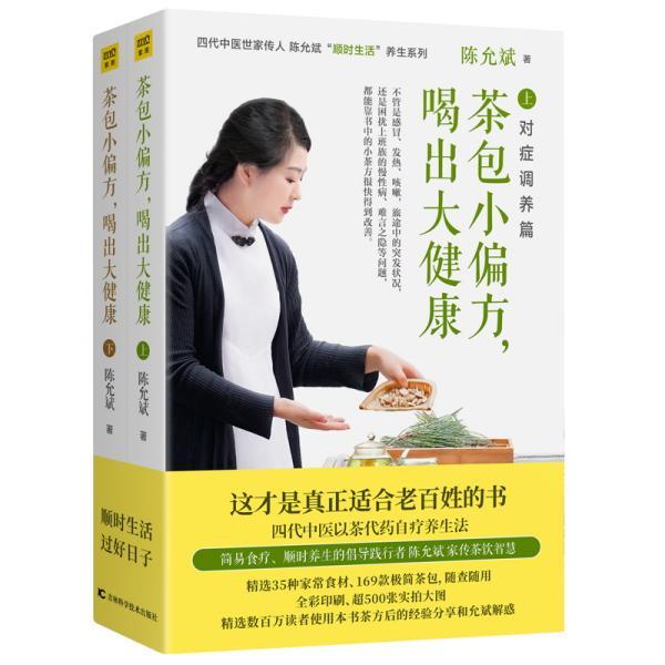 茶包小偏方喝出大健康(全2册)