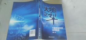 大地之犁:中国农业科技困局实录