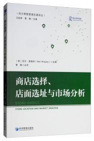 商店选择、店面选址与市场分析