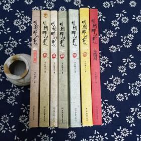 明朝那些事儿 全集(1-7)(七本合售).