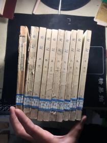 史记 一 二 三 四 五 六 七 八 九 十 全十册1-10册全  竖版繁体 1959年版