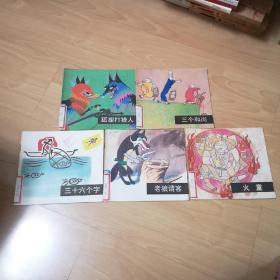 中国获奖动画片彩色连环画:火童、三十六个字、老狼请客、三个和尚、狐狸打猎人(五本合售)