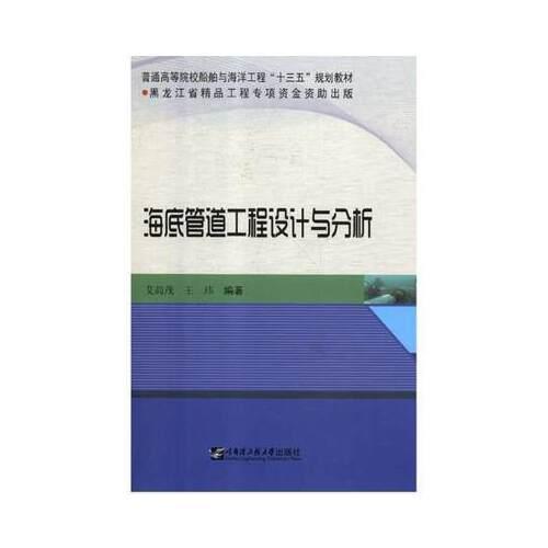 海底管道工程设计与分析