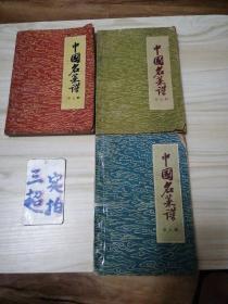 《中国名菜谱》第三辑 第八辑 第九辑 3册合售