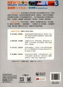 新视野大学英语智慧版综合教程3