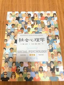 社会心理学(第11版)