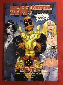 死侍3:X已标记
