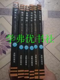 陆小凤系列(全6册)