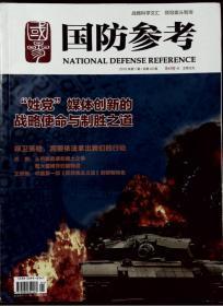 国防参考 2016年第1期