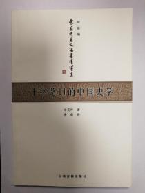十字路口的中国史学 库存全新