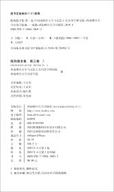 陈豹隐全集第3卷(3第三卷)