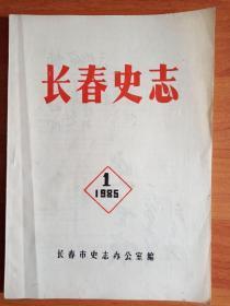 长春史志1985 1(内刊)