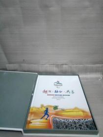 超越 融合 共享 北京2008年残奥会邮票纪念册