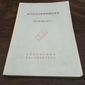 黑龙江体育史料(1)冰雪运动文献资料篇名索引等(三本人)