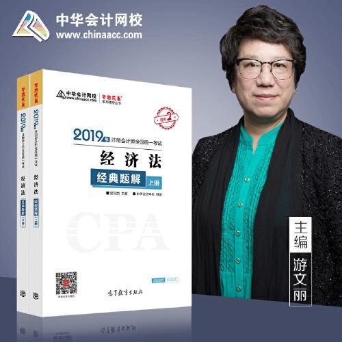 2019年 经济法经典题解 (上下)