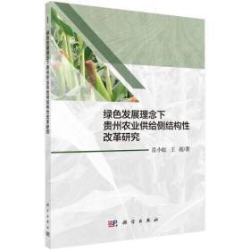 绿色发展理念下贵州农业供给侧结构性改革研究