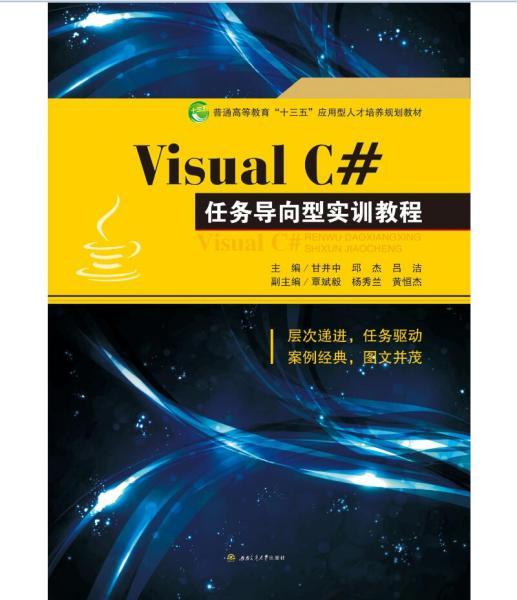 Visual C#任务导向型实训教程