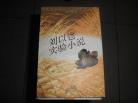 刘以鬯实验小说:台港澳与海外华文文学精读文库