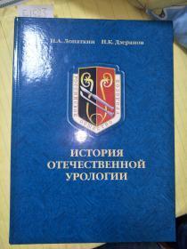 俄文原版医学书【书名出版社详细看图】F1523