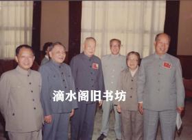 原版大照片:邓小平、李先念、邓颖超、彭真、胡耀邦等在北京合影
