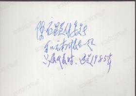 1985年,陈丕显同志和云南代表在一起合影原版照片