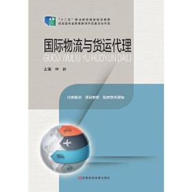 国际物流与货运代理(仲岩主编 国家规划教材)